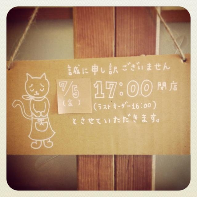 7/5(金)17時閉店です。