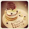 お誕生日パンケーキ