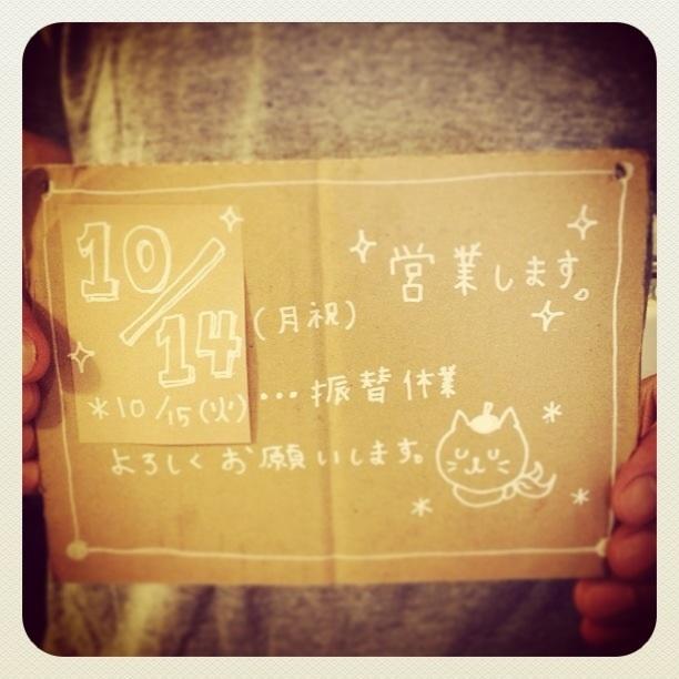 10/14(月祝)振替営業