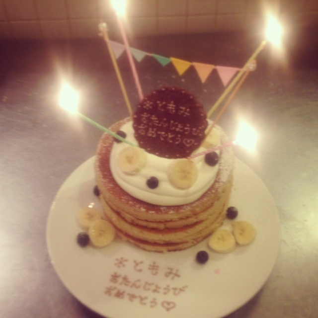 お誕生日ホイップパンケーキ