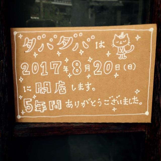 8月20日(日)閉店します。