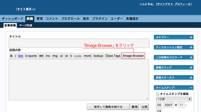 「IImage Browser」をクリックします。